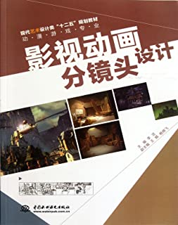 Film and animation storyboard design (Chinese Edition)
