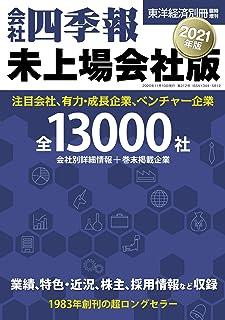 会社四季報 未上場会社版 2021年版(別冊臨増)