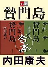 表紙: 合本 贄門島(にえもんじま)【文春e-Books】 | 内田康夫