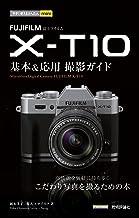 表紙: 今すぐ使えるかんたんmini FUJIFILM X-T10 基本&応用 撮影ガイド | 岡本洋子