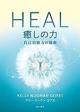 表紙: HEAL 癒しの力 自己治癒力の秘密 (角川書店単行本) | ケリー・ヌーナン・ゴアス