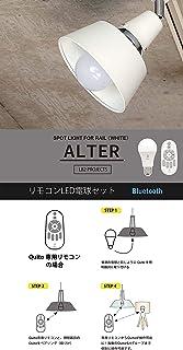 リモコン付き LED シーリングライト 北欧 北欧風 照明 ダクトレール用スポットライト 1灯 ALTER(オールター) 1灯 (リモコン LED電球セット, ホワイト)