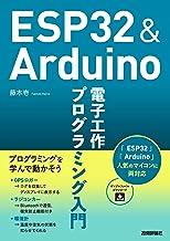 表紙: ESP32&Arduino 電子工作 プログラミング入門   藤本 壱
