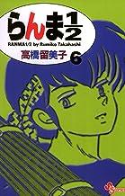 表紙: らんま1/2〔新装版〕(6) (少年サンデーコミックス)   高橋留美子