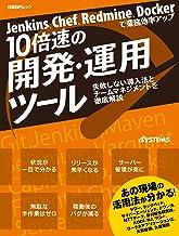 表紙: Jenkins、Chef、Redmine、Dockerで業務効率アップ 10倍速の開発・運用ツール(日経BP Next ICT選書)   日経SYSTEMS