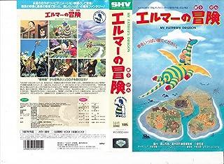 エルマーの冒険【劇場版】 [VHS]