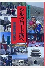 シルクロード西へ―浪漫冒険紀行 単行本
