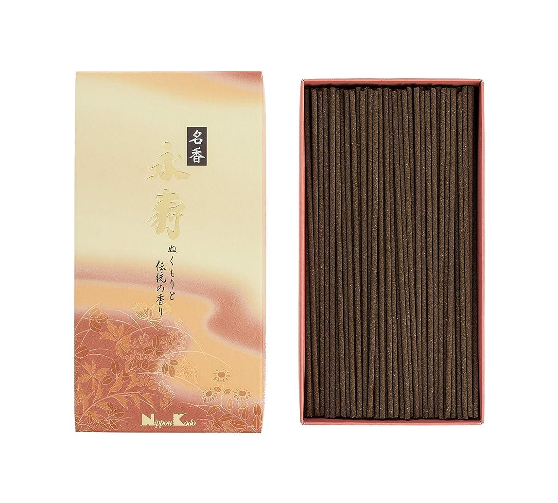 十怠感フォアマン名香 永寿 バラ詰 22051