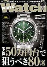 POWERWatch (パワーウォッチ) No.114 2020年 11月号 [雑誌] POWER Watch (パワーウォッチ)