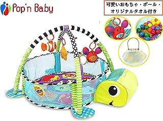 Pop'n Baby 赤ちゃん 亀 ジム メリー プレイマット アクティビティ ジムメリー フェンス クッション ベッド オモチャ 知育教育 ポール おもちゃ セット 3Way (改良版)