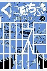 くにはちぶ(8) (少年マガジンエッジコミックス) Kindle版