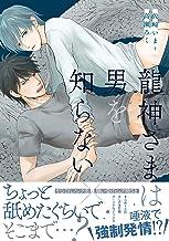 表紙: 龍神さまは男を知らない【電子コミック限定特典付き】 (コミックマージナル) | 高瀬ろく