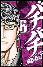 表紙: バチバチBURST 6 (少年チャンピオン・コミックス) | 佐藤タカヒロ
