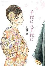 表紙: 千代に八千代に アクションコミックス | 大澄剛