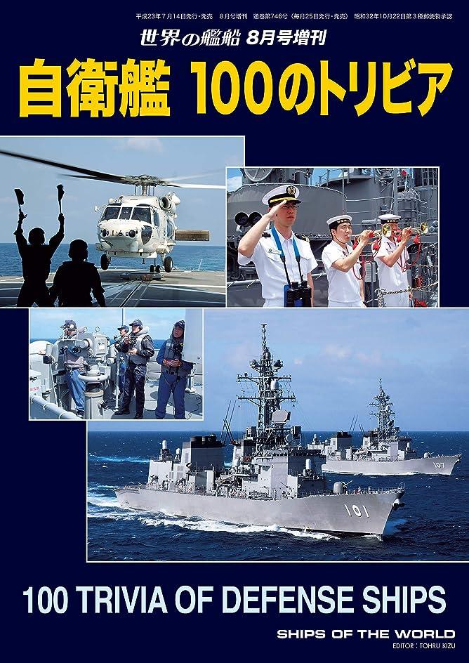 分岐する保守的肘世界の艦船 増刊 第98集『自衛艦 100のトリビア』 世界の艦船増刊