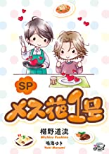 SPメス花1号 (シャレードパール文庫)