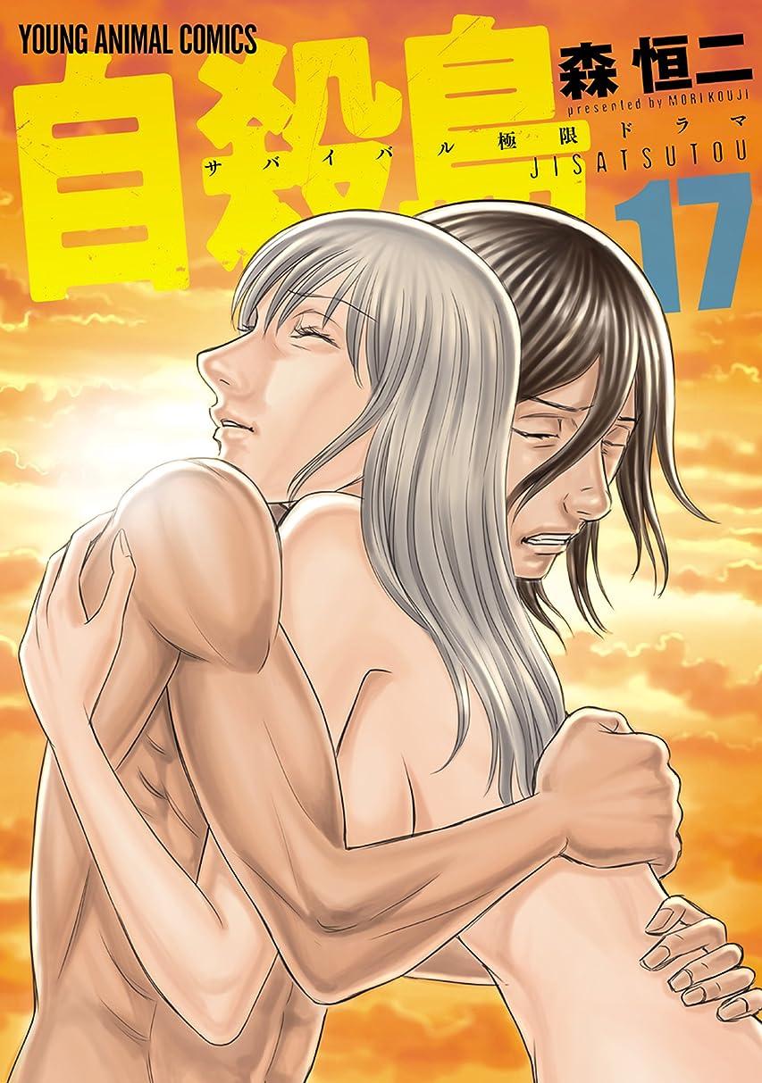 サーフィン猟犬参加者自殺島 17 (ヤングアニマルコミックス)