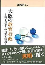 大阪の教育行政-橋下知事との相克と協調-