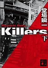 表紙: Killers(下) (講談社文庫) | 堂場瞬一