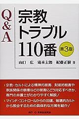 Q&A宗教トラブル110番 単行本