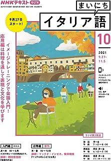 NHKラジオ まいにちイタリア語 2021年 10月号 [雑誌] (NHKテキスト)