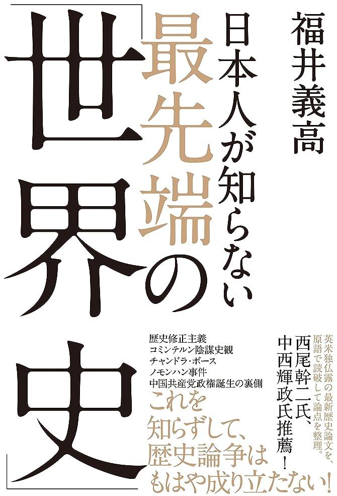帰る教義のり日本人が知らない 最先端の「世界史」