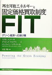 再生可能エネルギーと固定価格買取制度(FIT): グリーン経済への架け橋