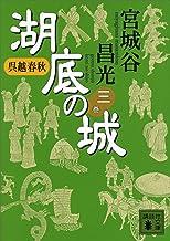 表紙: 呉越春秋 湖底の城 三 (講談社文庫) | 宮城谷昌光