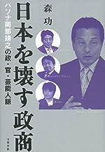表紙: 日本を壊す政商 パソナ南部靖之の政・官・芸能人脈 (文春e-book) | 森 功