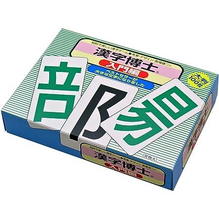 奥野かるた店 漢字博士 入門編