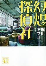 表紙: 幻想探偵社 (講談社文庫) | 堀川アサコ