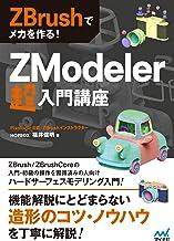 表紙: ZBrushでメカを作る! ZModeler超入門講座 | HOPBOX福井信明