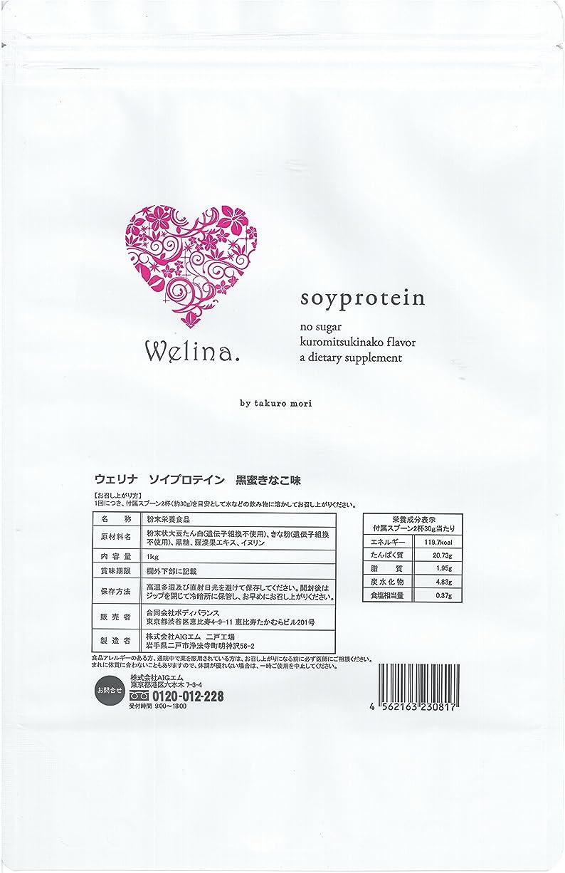 まだ悲鳴疫病ウェリナ ソイプロテイン 黒蜜きなこ味 1kg