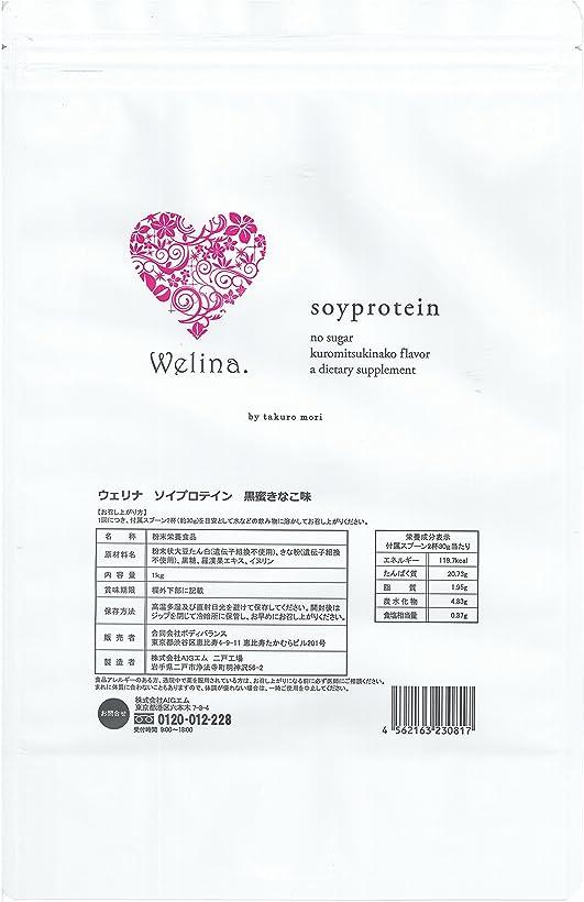 たくさんの推測蜂ウェリナ ソイプロテイン 黒蜜きなこ味 1kg