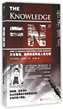 The Knowledge: How to Rebuild Our World from Scratch (Chinese Edition)