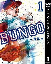 表紙: BUNGO―ブンゴ― 1 (ヤングジャンプコミックスDIGITAL) | 二宮裕次