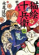 表紙: 猫絵十兵衛 ~御伽草紙~(1) (ねこぱんちコミックス) | 永尾まる