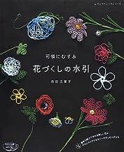 表紙: 可憐にむすぶ花づくしの水引   森田江里子