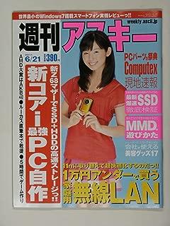 週刊アスキー 2011年6/21号