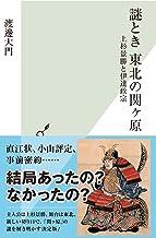表紙: 謎とき 東北の関ヶ原~上杉景勝と伊達政宗~ (光文社新書)   渡邊 大門