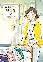夜明けの図書館 : 7 (ジュールコミックス)