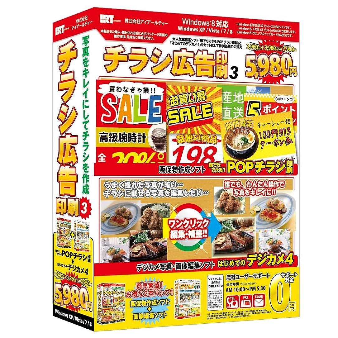 増幅器サイドボードアダルトチラシ広告印刷3