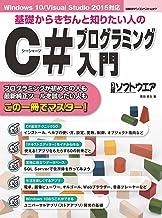 表紙: 基礎からきちんと知りたい人のC#プログラミング入門(日経BP Next ICT選書)   日経ソフトウエア