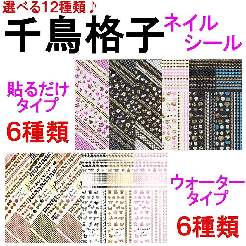 カプラー軽コテージ千鳥格子 ネイルシール 選べる12種類 (04-Y04)