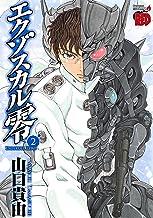 表紙: エクゾスカル零 2 (チャンピオンREDコミックス) | 山口貴由