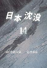 表紙: 日本沈没 14巻   小松 左京