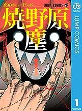 恋のキューピッド焼野原塵 1 (ジャンプコミックスDIGITAL)