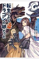 転生したらドラゴンの卵だった ~イバラのドラゴンロード【コミック版】 4 (アース・スターコミックス) Kindle版