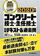 表紙: コンクリート技士・主任技士 合格テキスト&過去問 2020年版:合格に必要な知識をコンパクトに解説 最新過去問4年分×2で本試験対策も万全   森田 興司