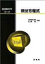 表紙: 基礎解析学コース 微分方程式 | 矢野 健太郎